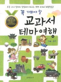 꼭 가봐야 할 교과서 테마여행: 서울 경기