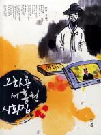 오하룡 서홍원 시화집