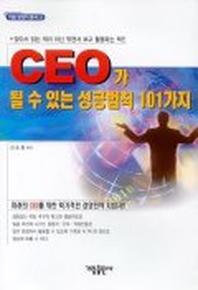 CEO가 될 수 있는 성공법칙 101가지