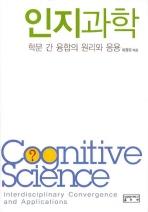 인지과학: 학문 간 융합의 원리와 응용