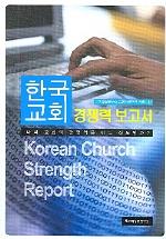 한국교회 경쟁력 보고서