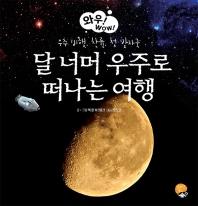 달 너머 우주로 떠나는 여행