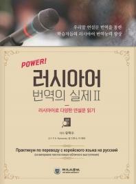 POWER! 러시아어 번역의 실제. 2