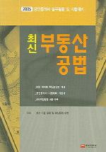 부동산공법 (최신) (2005 공인중개사)