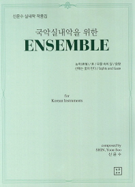 국악실내악을 위한 Ensemble(앙상블)
