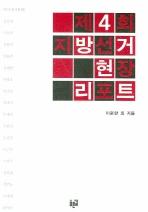 지방선거 현장 리포트(제4회)