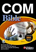 COM BIBLE(CD-ROM 1장 포함)