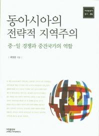 동아시아의 전략적 지역주의: 중-일 경쟁과 중견국가의 역할