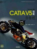 CATIA V5 정복 응용편