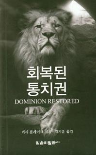 회복된 통치권