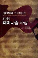 21세기 페미니즘 사상