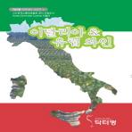 이탈리아 유럽와인