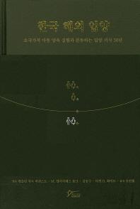 한국 해외 입양
