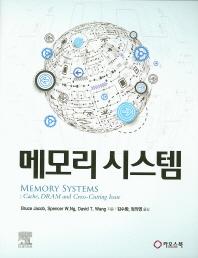 메모리 시스템