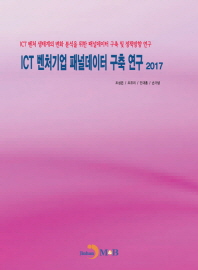 ICT 벤처기업 패널데이터 구축 연구(2017)