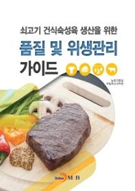 쇠고기 건식숙성육 생산을 위한 품질 및 위생관리 가이드