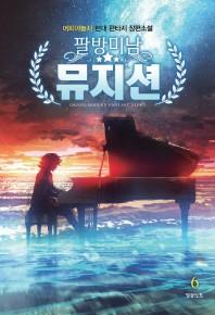 팔방미남 뮤지션. 6
