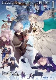 Fate/Grand order 코믹 아라카르트 PLUS!. 1