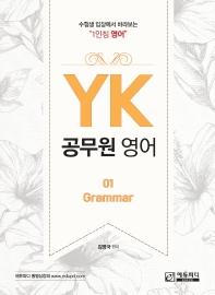 YK 공무원 영어. 1: Grammar