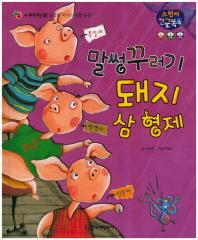 말썽꾸러기 돼지 삼형제