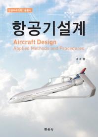 항공기설계