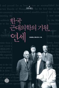 한국 근대의학의 기원, 연세