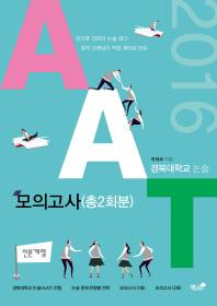 경북대 논술 AAT 모의고사(총2회분)