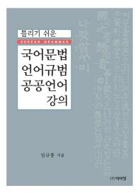 틀리기 쉬운 국어문법 언어규범 공공언어 강의