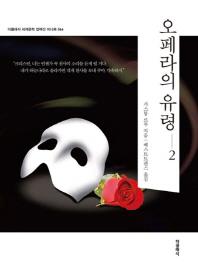 오페라의 유령. 2(미니북)
