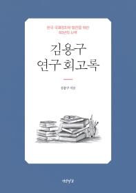 김용구 연구 회고록