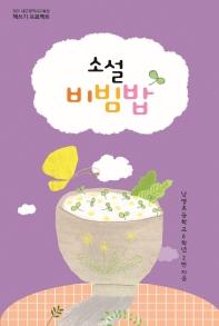 소설 비빔밥