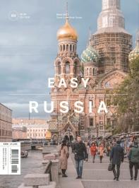 이지 러시아(2019-2020)