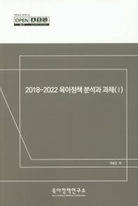 2018-2022 육아정책 분석과 과제. 1