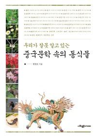 우리가 잘못 알고 있는 중국문학 속의 동식물