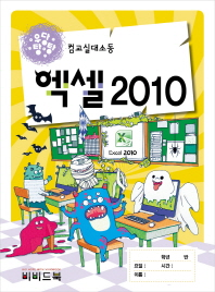 우당탕탕 엑셀 2010