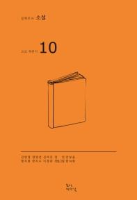 문학무크소설(2020년 8호)