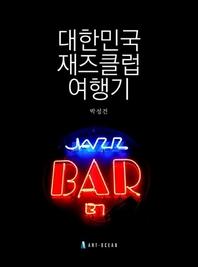 대한민국 재즈클럽 여행기