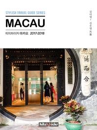 히치하이커 마카오 2017~2018