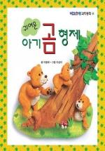 귀여운 아기곰 형제(삼성당 과학동화 09)