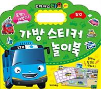 꼬마버스 타요 가방 스티커 놀이북(탈것)