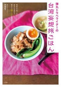 彈丸トラベライタ-の台灣妄想旅ごはん 簡單手輕でおいしい!身近な食材で驚きの80レシピを開拓!