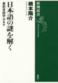 日本語の謎を解く 最新言語學Q&A
