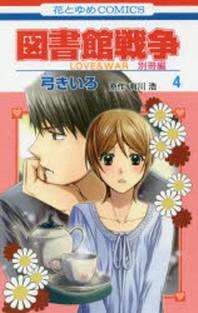 圖書館戰爭 LOVE & WAR 別冊編4