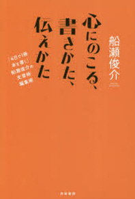 心にのこる,書きかた,傳えかた 「4日で1冊本を書く」船瀨俊介の文章術.編集術