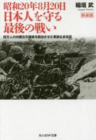 昭和20年8月20日 日本人を守る最後の戰い 四万人の內蒙古引揚者を脫出させた軍旗なき兵團 新裝版