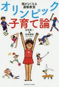 オリンピック子育て論 頭がよくなる運動敎室