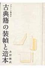 古典籍の裝幀と造本