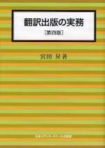 飜譯出版の實務