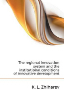 Regional Innovation System and Institutional Conditions of Innovation Development