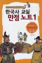 한국사 교실 만점 노트. 1